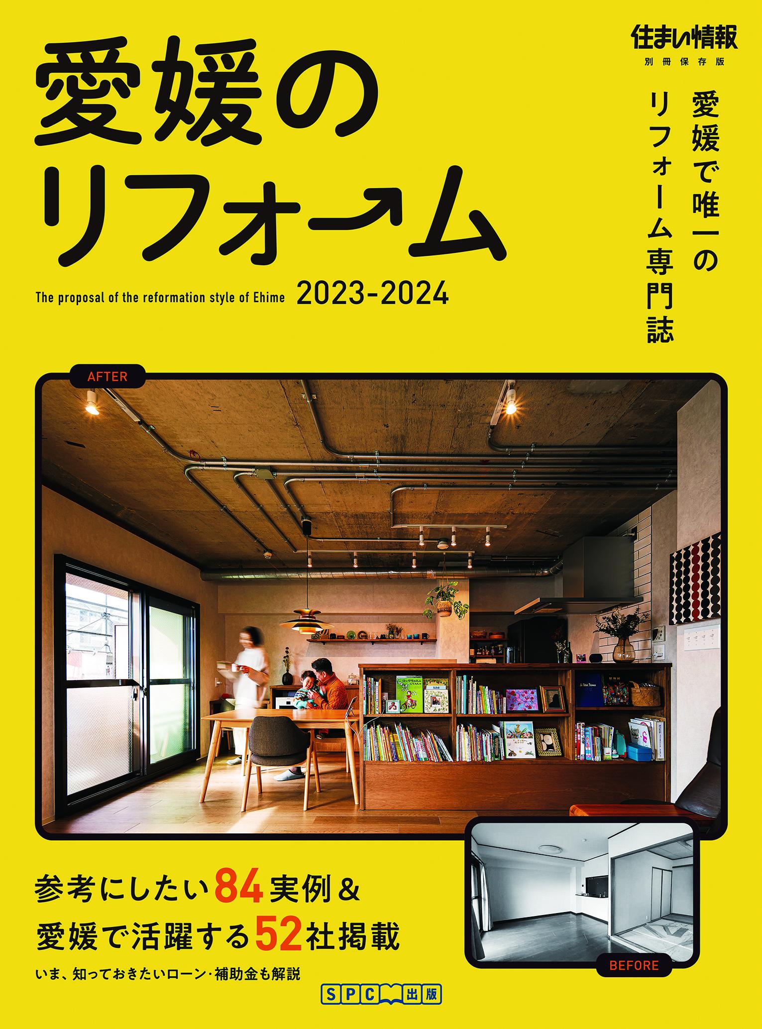 リフォームえひめ2021
