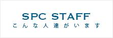 SPCスタッフ紹介